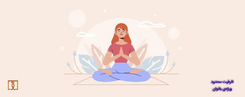 پنجاه و ششمین دوره مقدماتی نیمه خصوصی یوگا(بانوان) ویژه عزیزان دارای محدودیت حرکتی